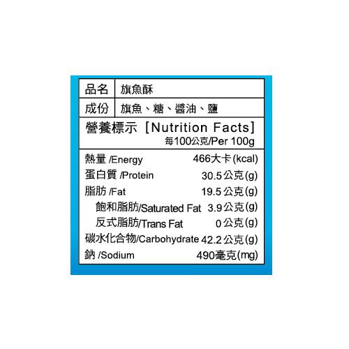 大白旗魚~寶寶旗魚酥220g 3