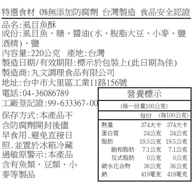 寶寶虱目魚酥220g 3