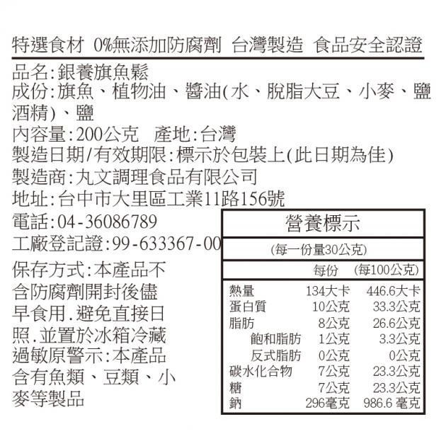 大白旗魚~銀養旗魚鬆200g 3