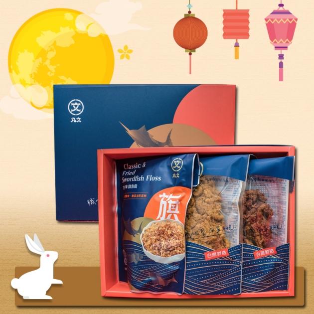 【中秋專區】古早魚鬆肉鬆禮盒 1
