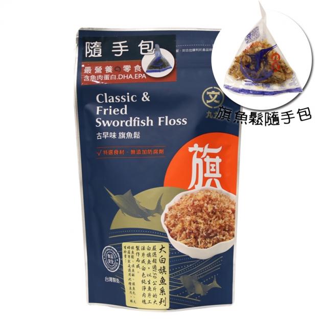最營養的點心丸文古早味旗魚鬆一口滿足隨手包 口感富含嚼勁 1