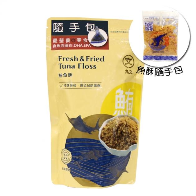 最營養的點心丸文鮪魚酥一口滿足隨手包 綿密口感 入口即化 好消化 1