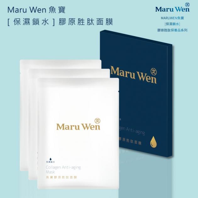 Maru Wen魚寶膠原胜肽面膜*3片/盒 1