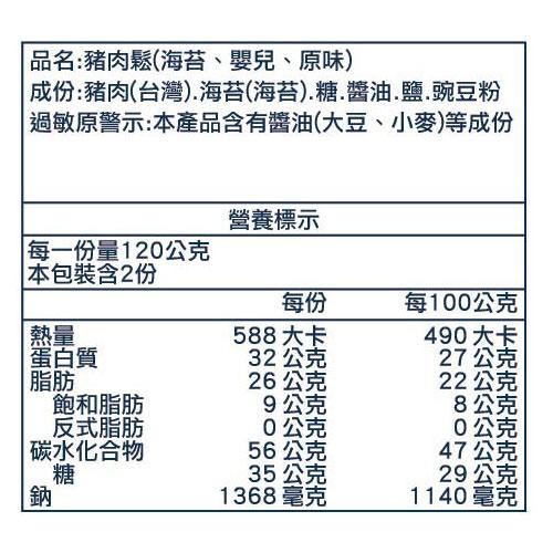 丸文原味肉鬆(大)240g 3