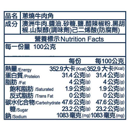 丸文蔥燒牛肉角140g 3