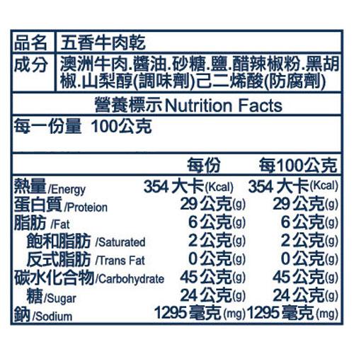 丸文五香牛肉乾140g 3