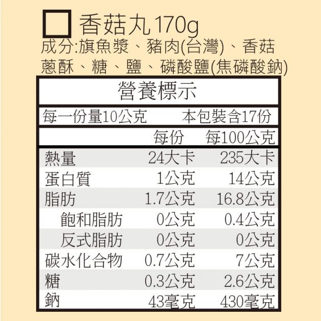 丸文香菇丸170g 2