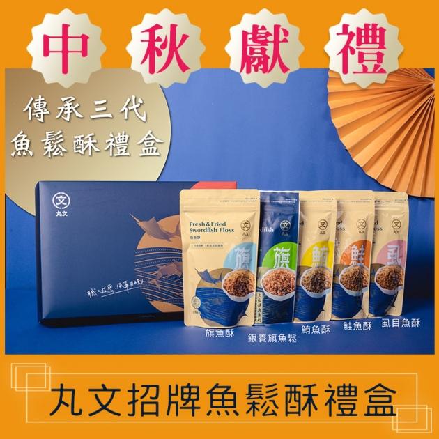【中秋獻禮】丸文招牌魚鬆酥大禮盒 1