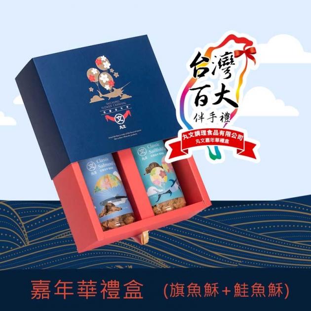 丸文花都嘉年華禮盒(旗魚穌150g/罐+鮭魚穌150g/罐) 1