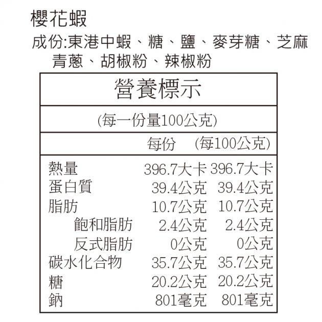 丸文櫻花蝦90g 2