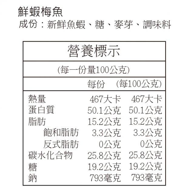 丸文鮮蝦梅魚乾65g 2